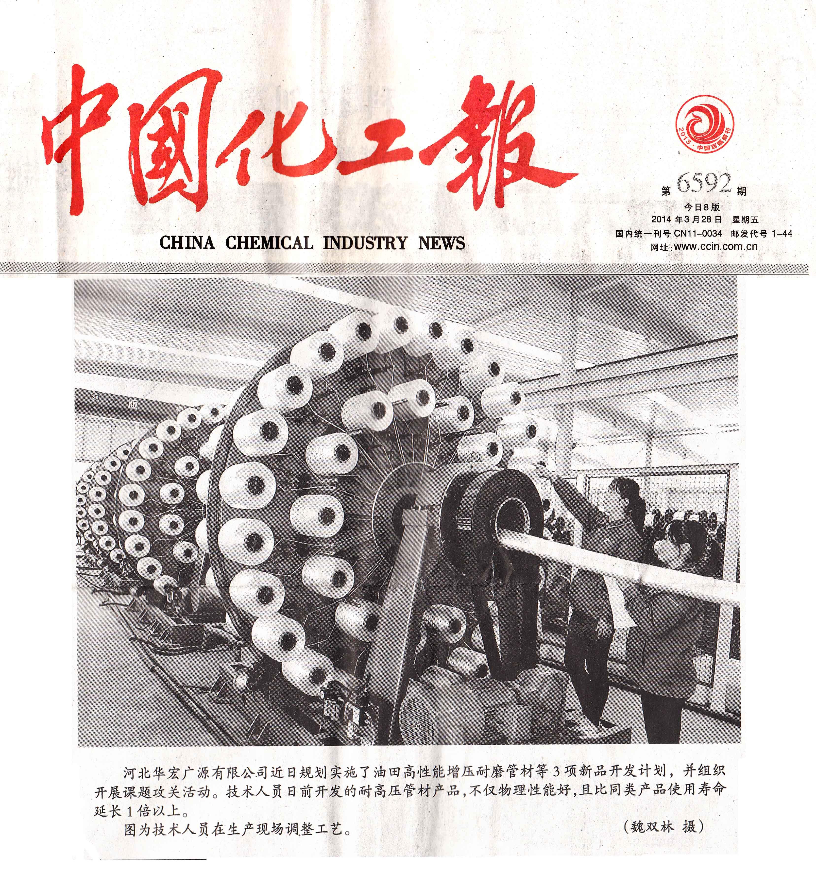 中国化工报20140328(图1)