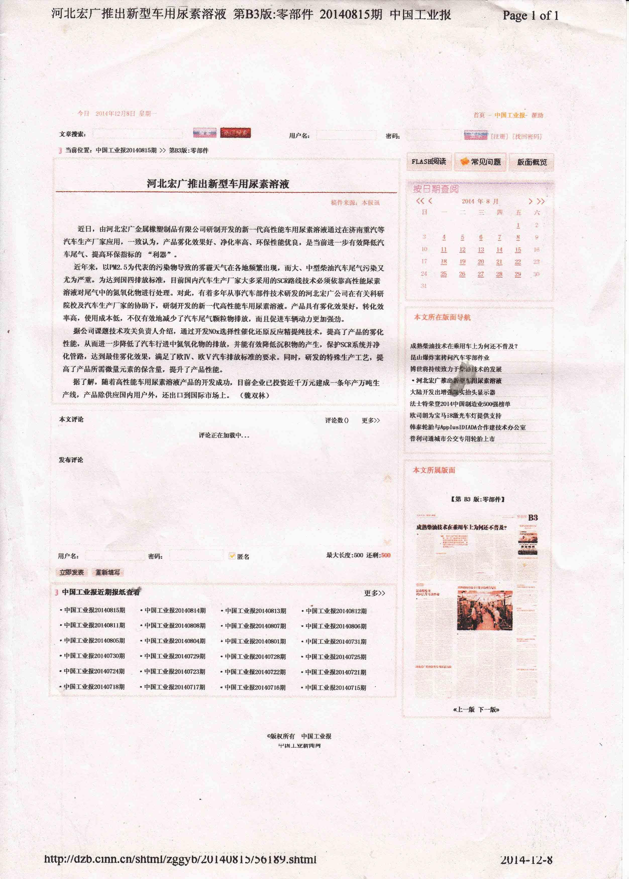 河北宏廣推出新型車用尿素溶液(中國工業新聞網)(圖1)