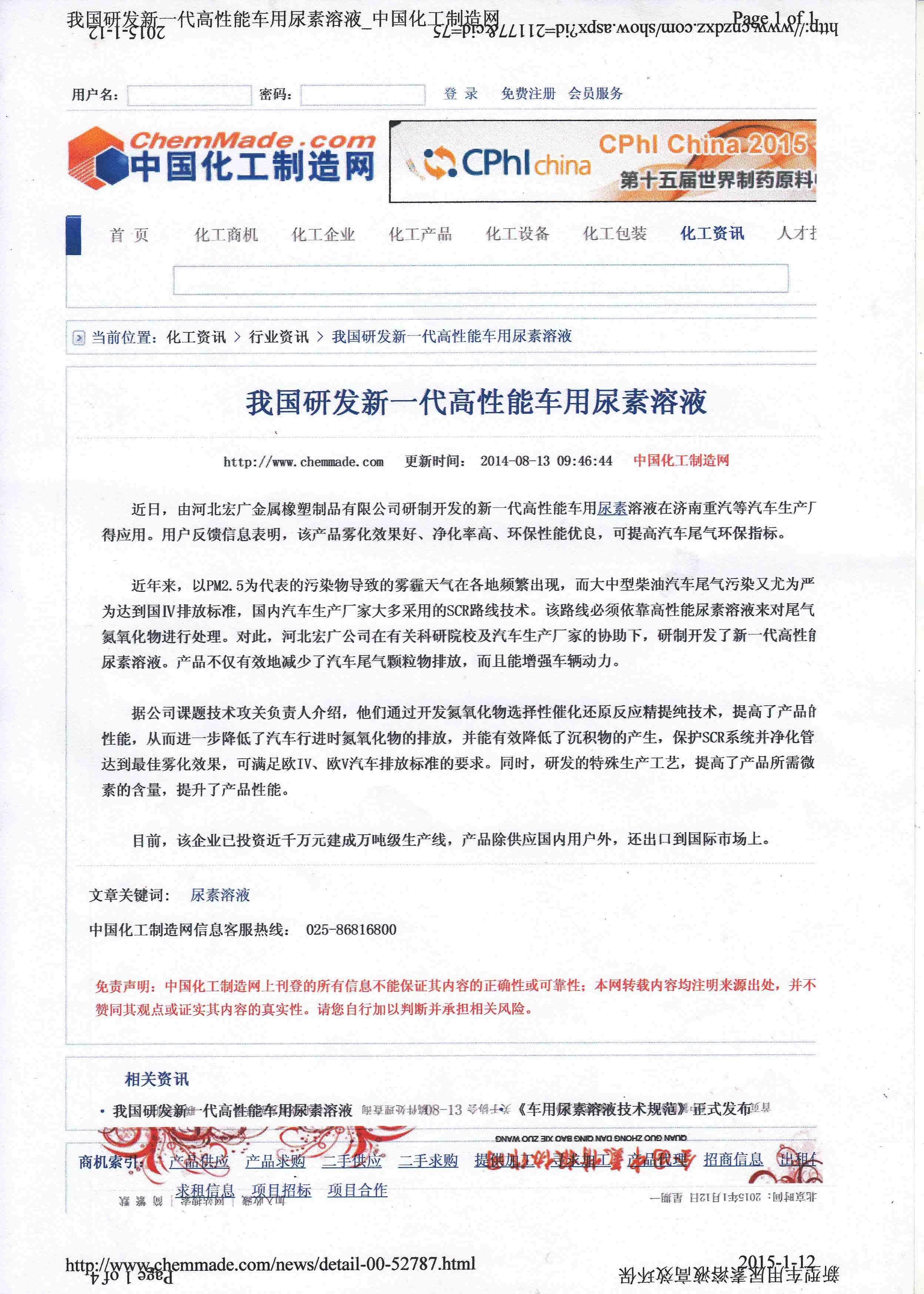 我国研发新一代高性能车用尿素溶液(中国化工制造网)(图1)