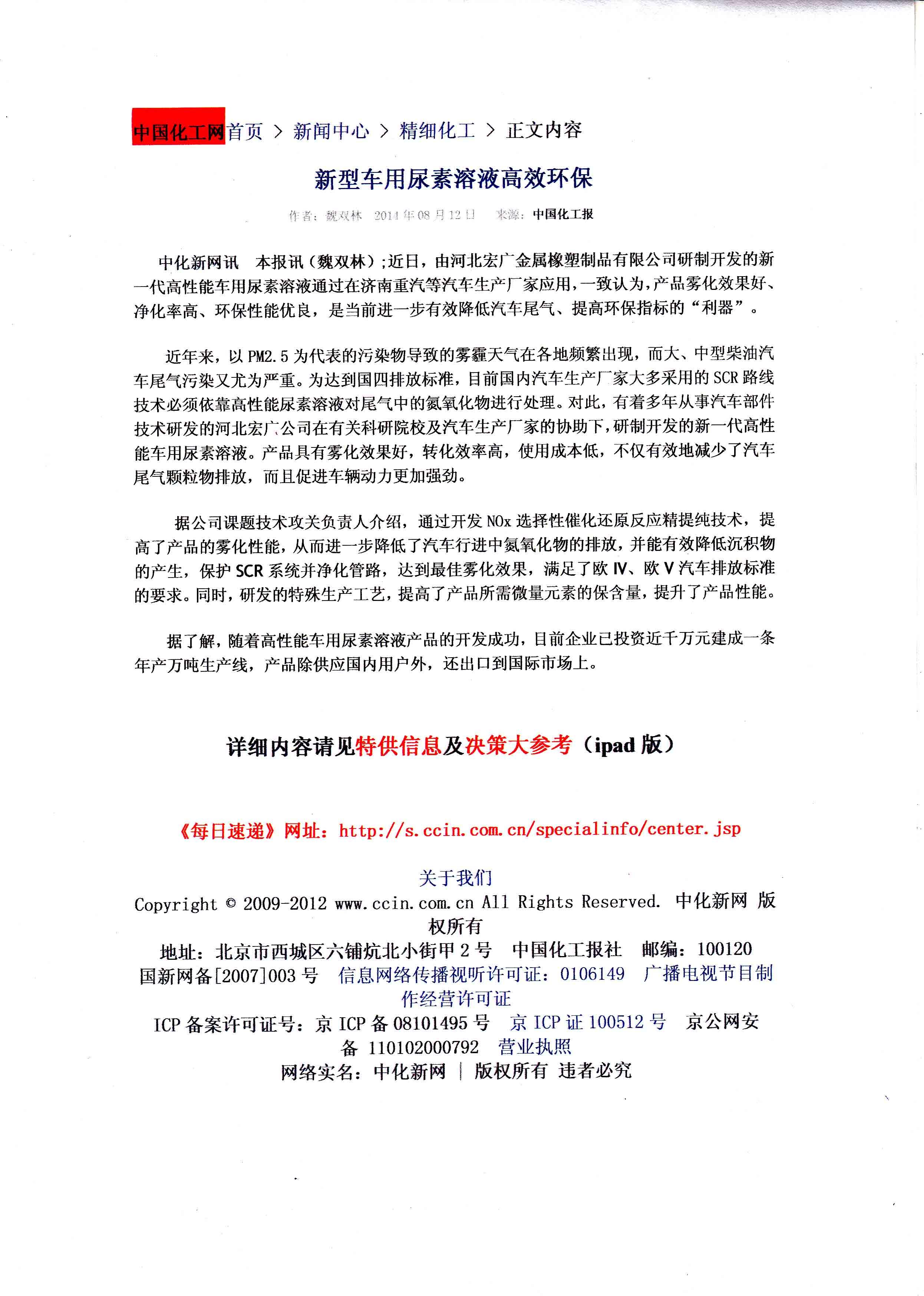 新型车用尿素溶液高效环保(中国化工网)(图1)