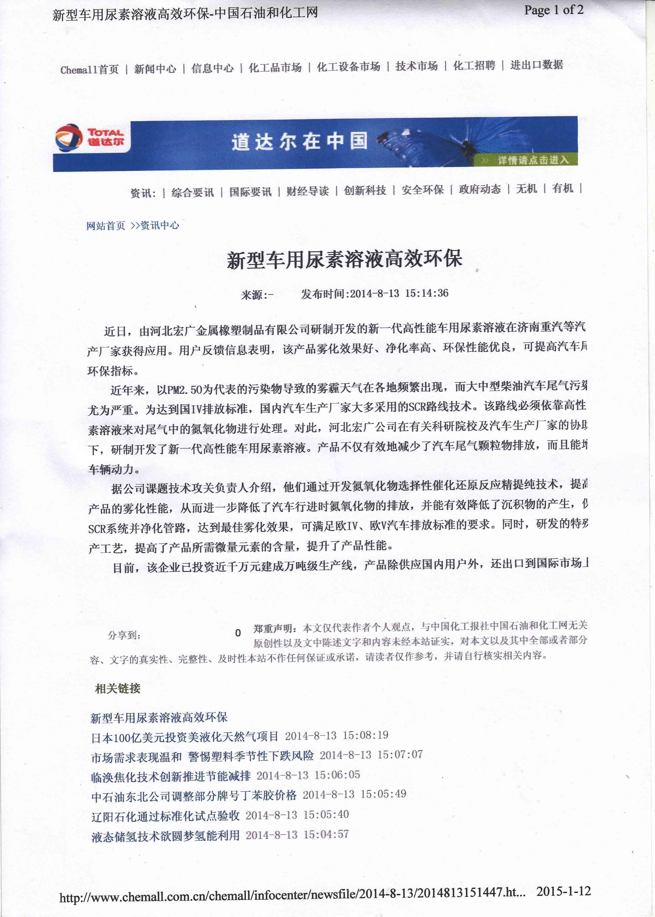 新型車用尿素溶液高效環保(中國石油和化工網)(圖1)