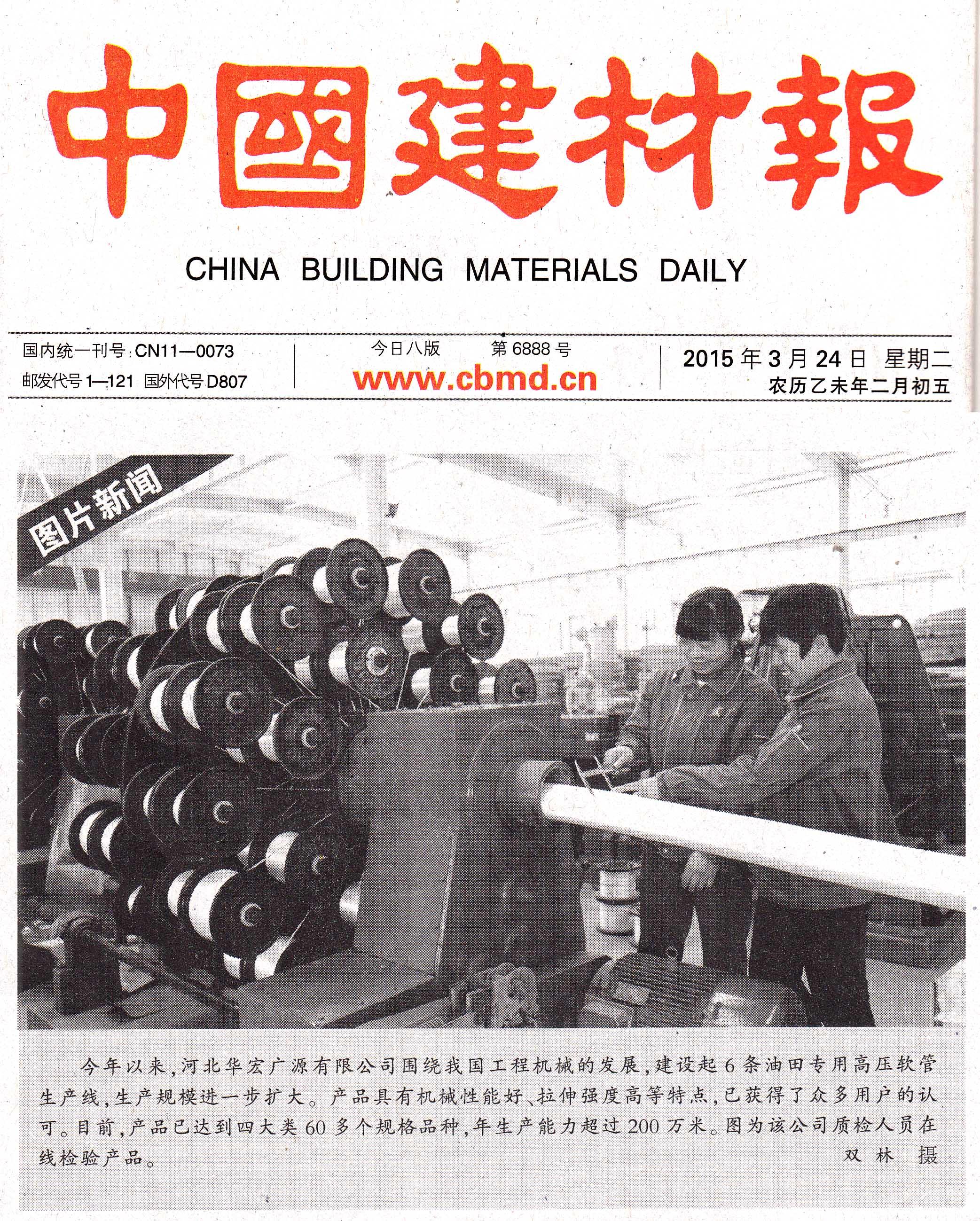 中国建材报20150324(图1)